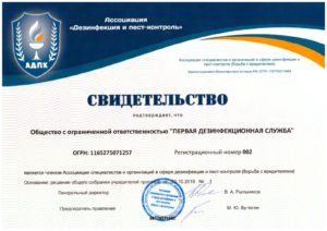 sertifikat_eko_komfort_1